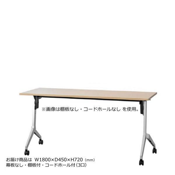 内田洋行 ミーティングテーブル パラグラフ 幕板なし 棚板付 コードホール付き 幅1800mm 奥行450mm Paragraph 1845CT