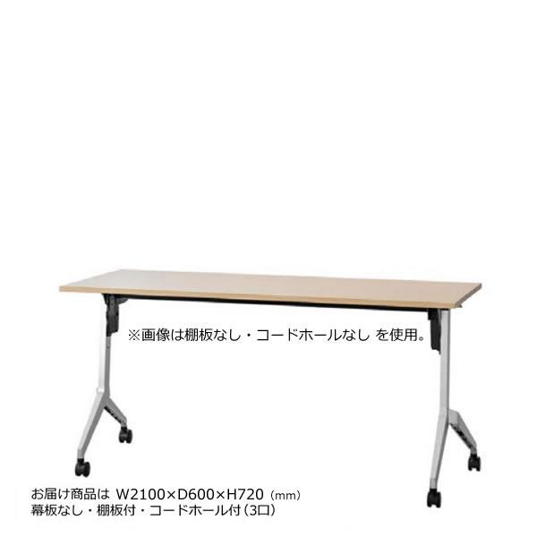 内田洋行 平行スタックテーブル 幅2100mm 奥行600mm ミーティングテーブル パラグラフ 幕板なし 棚板付 配線コードホール付き Paragraph 2160CT