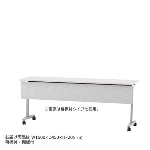 内田洋行 ミーティングテーブル パラグラフTL 幕板付 棚板付 幅1500mm 奥行450mm Paragraph TL 1545MT