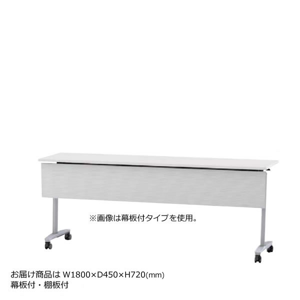 内田洋行 ミーティングテーブル パラグラフTL 幕板付 棚板付 幅1800mm 奥行450mm Paragraph TL 1845MT