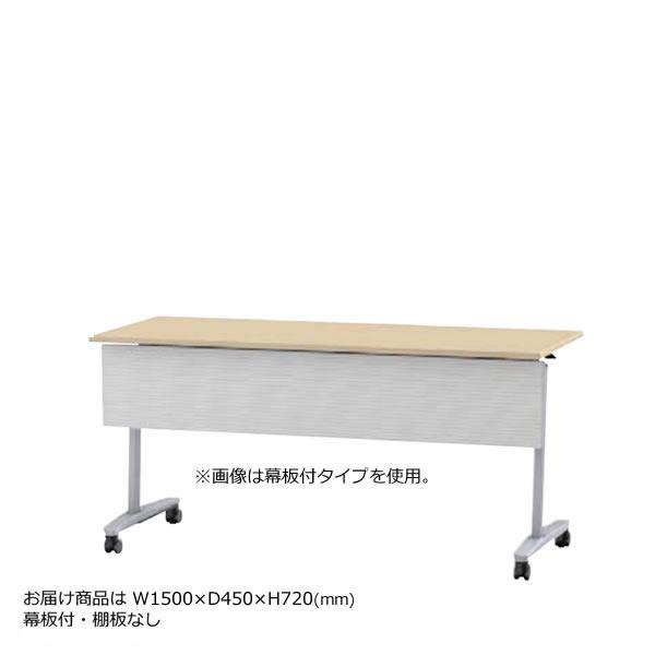 内田洋行 ミーティングテーブル パラグラフTL 幕板付 棚板なし 幅1500mm 奥行450mm Paragraph TL 1545M