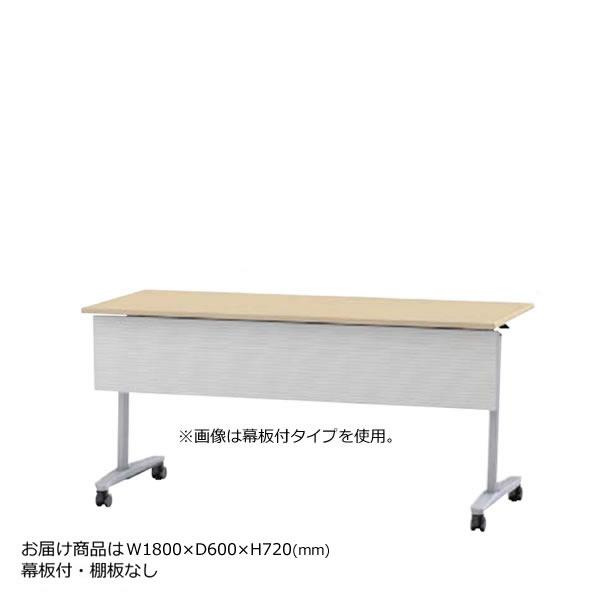 内田洋行 ミーティングテーブル パラグラフTL 幕板付 棚板なし 幅1800mm 奥行600mm Paragraph TL 1860M