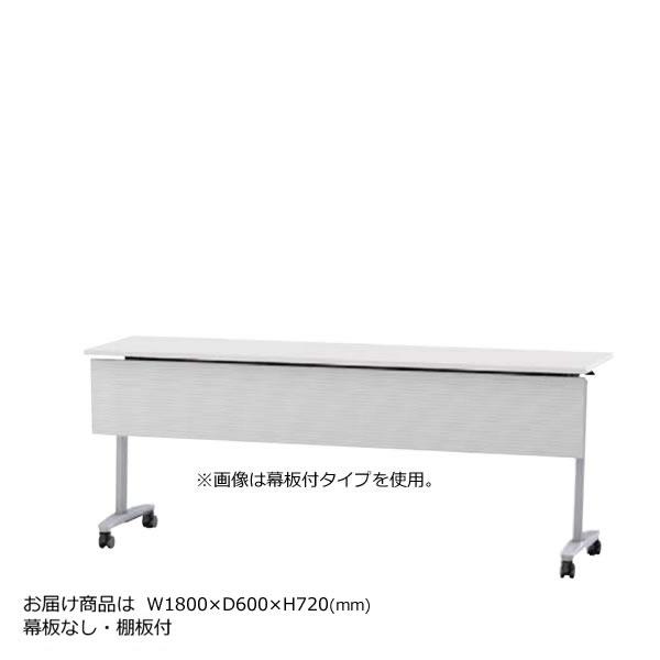 内田洋行 ミーティングテーブル パラグラフTL 幕板なし 棚板付 幅1800mm 奥行600mm Paragraph TL 1860T