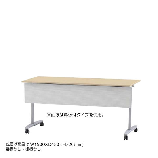 内田洋行 ミーティングテーブル パラグラフTL 幕板なし 棚板なし 幅1500mm 奥行450mm Paragraph TL 1545