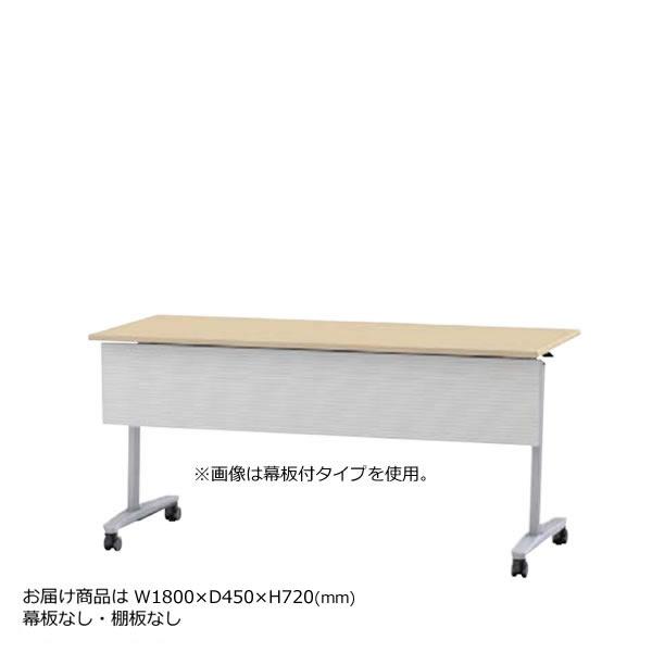 内田洋行 ミーティングテーブル パラグラフTL 幕板なし 棚板なし 幅1800mm 奥行450mm Paragraph TL 1845