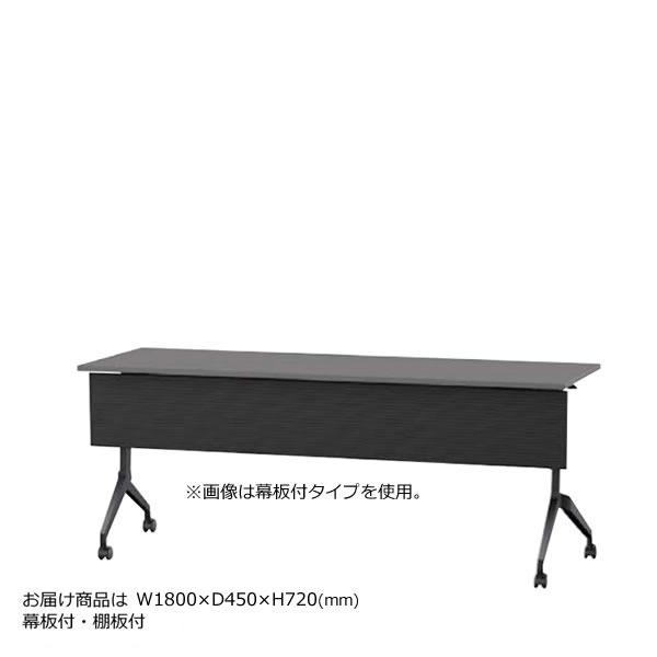 内田洋行 ミーティングテーブル パラグラフAC 幕板付 棚板付 幅1800mm 奥行450mm Paragraph AC 1845MbT