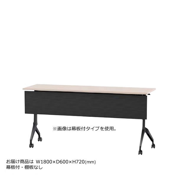 内田洋行 平行スタックテーブル 幅1800mm 奥行600mm ミーティングテーブル パラグラフAC 幕板付 棚板なし Paragraph AC 1860Mb