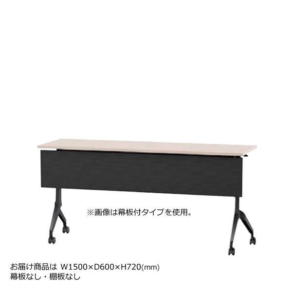 内田洋行 ミーティングテーブル パラグラフAC 幕板なし 棚板なし 幅1500mm 奥行600mm Paragraph AC 1560
