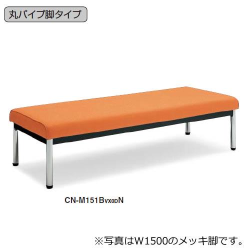 コクヨ ロビーチェア 150シリーズ 2人掛け 長椅子 W1200×D600 背なし 丸パイプ脚 メッキ脚 エコPVCレザー張り CN-M154B