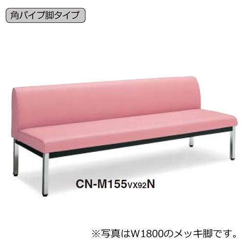 コクヨ ロビーチェア 150シリーズ 3人掛け 長椅子 W1800×D600 ローバック 角パイプ脚 メッキ脚 エコPVCレザー張り CN-M155