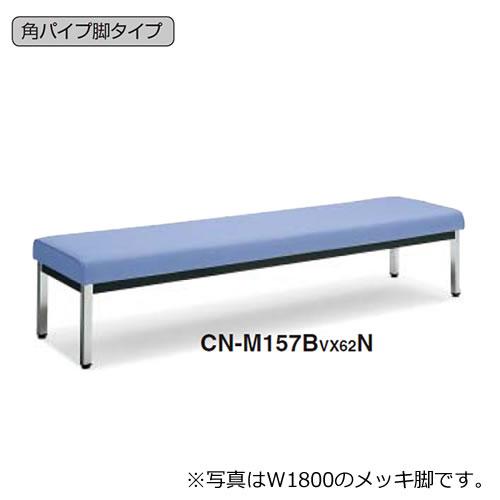 コクヨ ロビーチェア 150シリーズ 2人掛け 長椅子 W1200×D460 背なし 角パイプ脚 メッキ脚 エコPVCレザー張り CN-M1591B