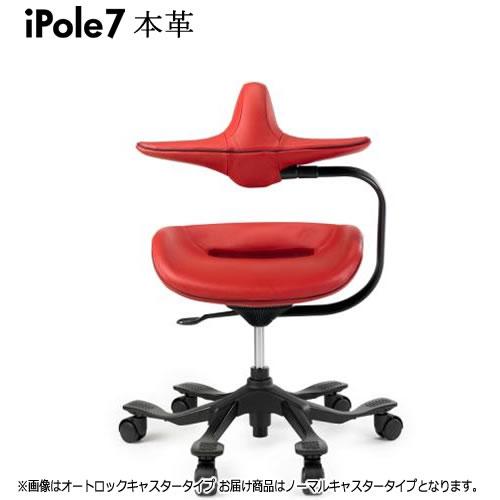 iPole7 ウリドゥルチェア アイポール7 ノーマルキャスター 天然皮革レッドNATURAL LEATHER RED YK-J0155