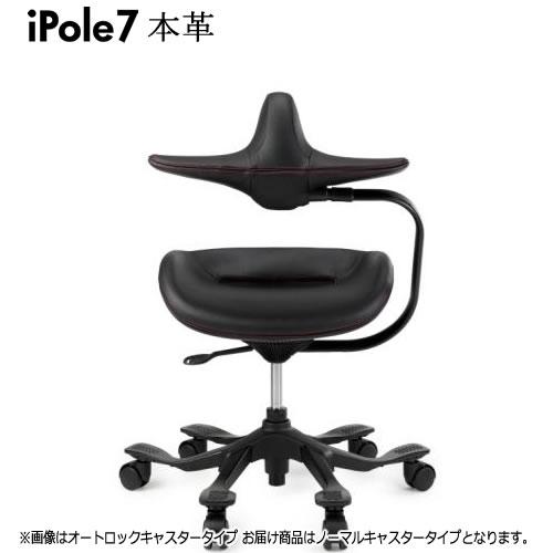 iPole7 ウリドゥルチェア アイポール7 ノーマルキャスター 天然皮革ブラックNATURAL LEATHER BLACK YK-J0157
