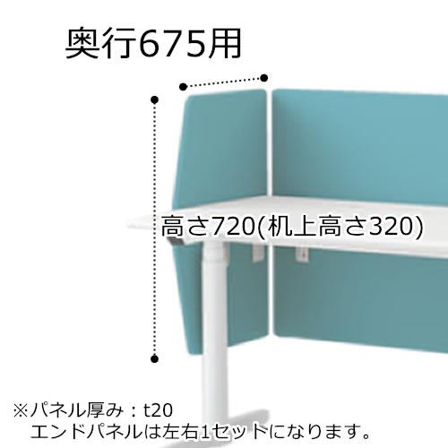イトーキ トイロ 昇降 テーブル デスク 机 エンドパネルH720(机上H320) FB布地 D675用 JZ-047XHB