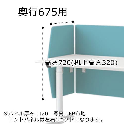 イトーキ トイロ 昇降 テーブル デスク 机 エンドパネルH720(机上H320) FR布地 D675用 JZ-047XHR