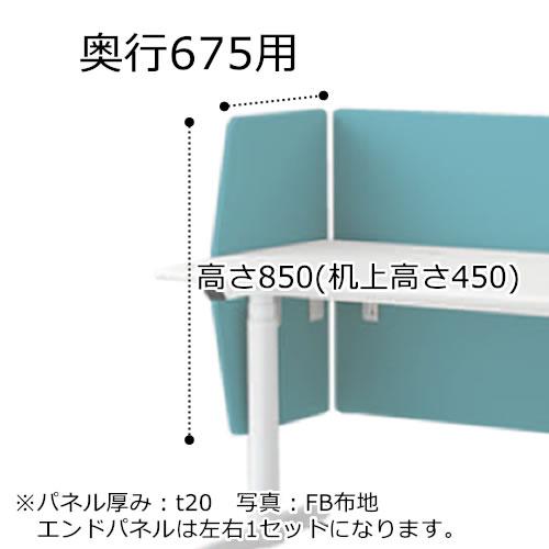 (訳ありセール 格安) イトーキ テーブル トイロ 昇降 テーブル デスク 机 イトーキ エンドパネルH850(机上H450) デスク FB布地 D675用 JZ-048XHB, 通販のe-問屋:cc89d77b --- canoncity.azurewebsites.net