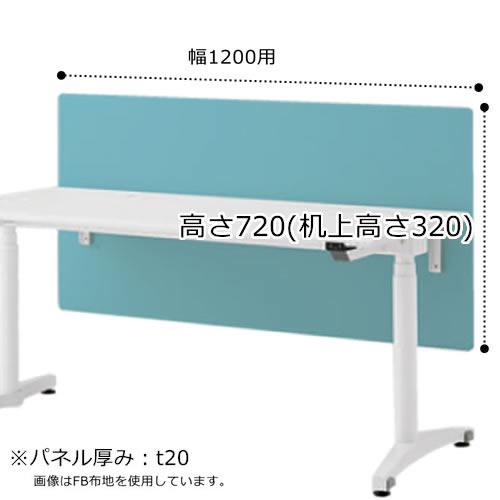 イトーキ トイロ 昇降 テーブル デスク 机 フロントパネルH720(机上H320) FB布地 W1200用 JZ-123XBB