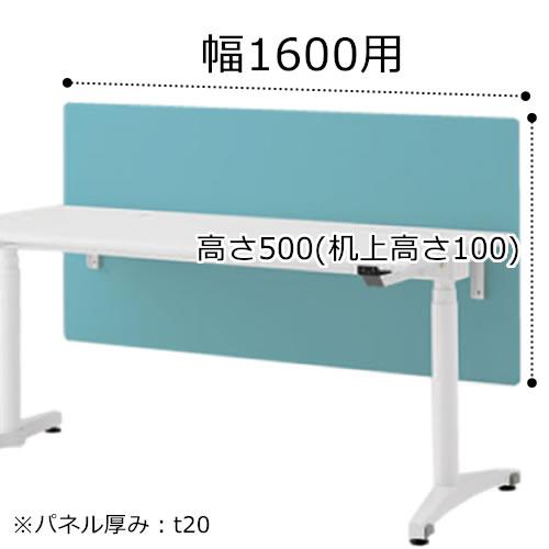 イトーキ トイロ 昇降 テーブル デスク 机 フロントパネルH500(机上H100) FB布地 W1600用 JZ-161XBB