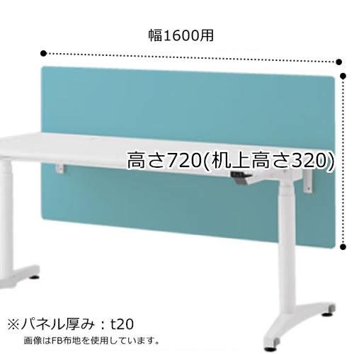 イトーキ トイロ 昇降 テーブル デスク 机 フロントパネルH720(机上H320) FR布地 W1600用 JZ-163XBR