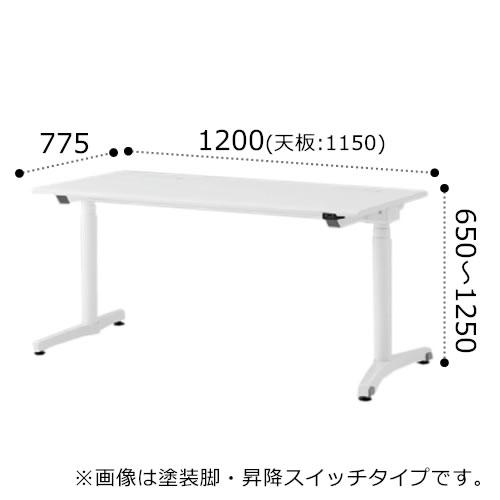 イトーキ toiro トイロ 昇降 デスク 机 インジケーター付昇降スイッチタイプ アルミミラー脚 幅1200×奥行775×高さ650~1250ミリ JZD-1208HB-