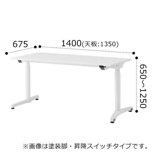 イトーキ toiro トイロ 昇降 デスク 机 インジケーター付昇降スイッチタイプ アルミミラー脚 幅1400×奥行675×高さ650~1250ミリ JZD-1407HB-