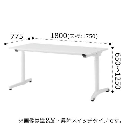 イトーキ toiro トイロ 昇降 デスク 机 昇降スイッチタイプ アルミミラー脚 幅1800×奥行775×高さ650~1250ミリ JZD-1808HA-