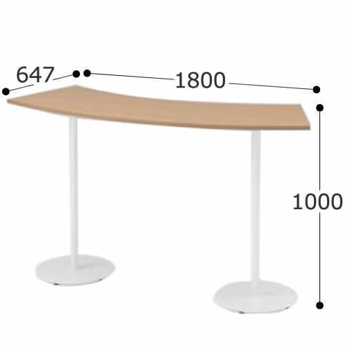イトーキ ミーティングテーブル RAシリーズ ハイテーブル 円弧型 高さ1000mmタイプ 幅1800×奥行647mm TRA-182HR