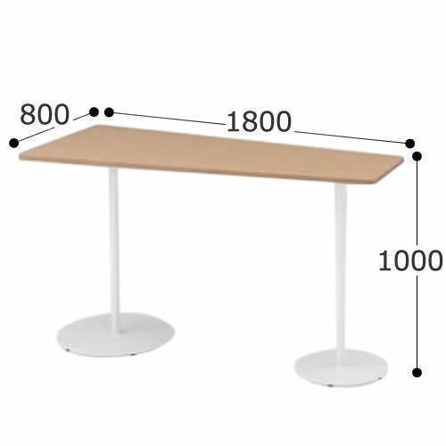 イトーキ ミーティングテーブル RAシリーズ ハイテーブル 台型 高さ1000mmタイプ 幅1800×奥行800mm TRA-188HT