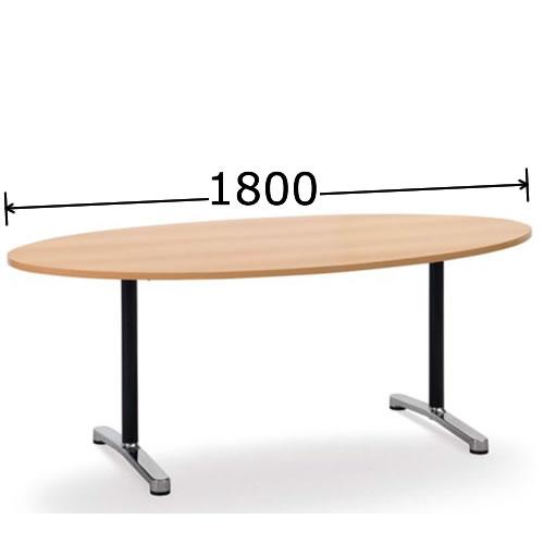 アイコ 会議用テーブル タマゴ形 アルミダイキャスト脚 アジャスター付 W1800 AL-1890E