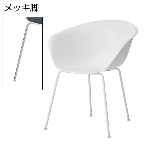 オカムラ ミーティングチェア arper DUNA02 デュナ02 メッキ脚 プレーンタイプ 4本脚 肘付き 会議イス 会議チェア 会議椅子 椅子 チェア チェアー L493HC-GD31
