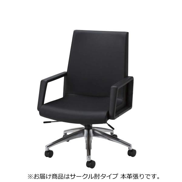 オフィスチェア 椅子 LK型 会議用チェア アルミ脚 ミドルバック サークル肘 本革 LK-6K