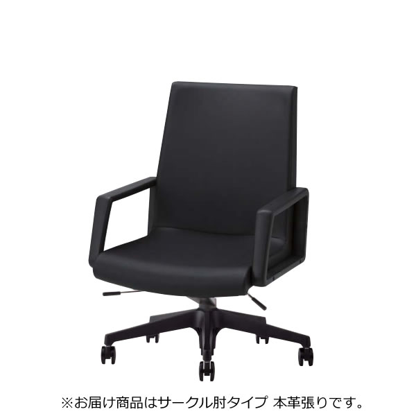 オフィスチェア 椅子 LK型 会議用チェア 樹脂脚 ミドルバック サークル肘 本革 LK-S6K