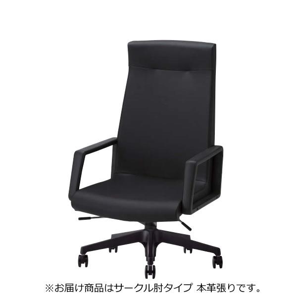オフィスチェア 椅子 LK型 会議用チェア 樹脂脚 ハイバック サークル肘 本革 LK-S8K