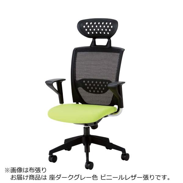オフィスチェア 事務椅子 椅子 ルルメッシュ LULU mesh ヘッドレスト付き 固定肘付 ロッキング任意固定機構 ビニールレザー張り LLM-9LA