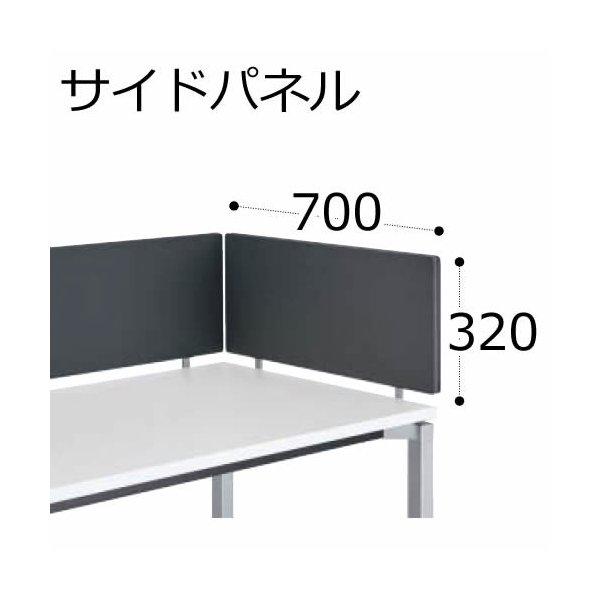 コクヨ デスク デルフィ2 サイドパネル 奥行700×高さ320 SDV-DJ73SP81
