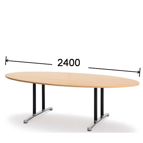 お買い物マラソン期間中ポイント10倍 【個人宅配送不可】 アイコ 会議用テーブル タマゴ形 アルミダイキャスト脚 アジャスター付 W2400 WAL-2412E