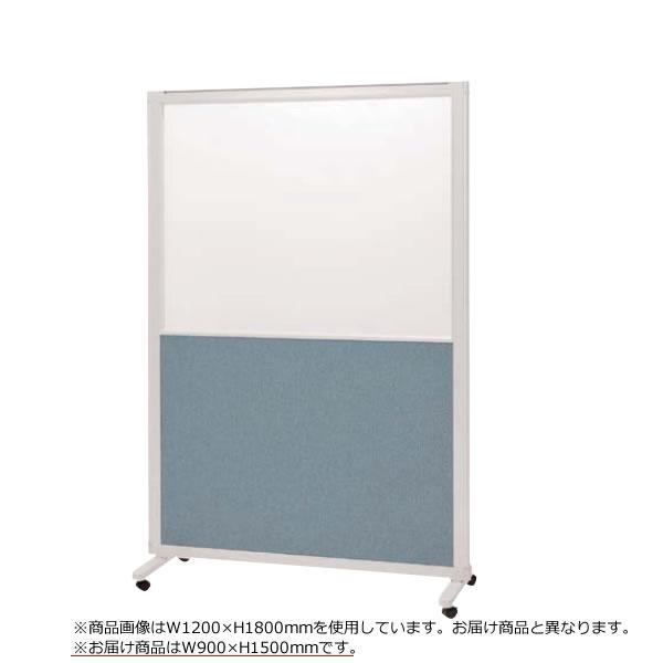 衝立 エレメントパネル 上部樹脂ガラスタイプ 単体 幅900mm×高さ1500mm EP-G1509