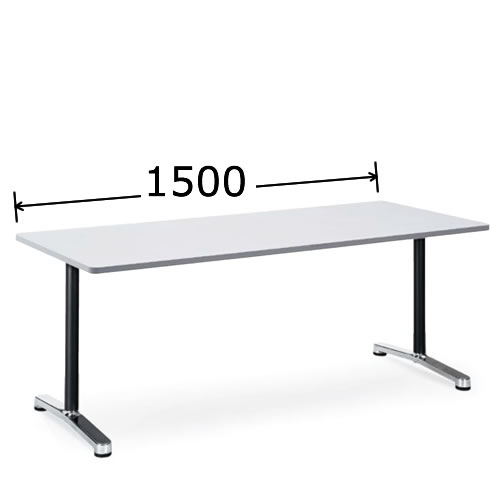 アイコ 会議用テーブル 角形 アルミダイキャスト脚 アジャスター付 W1500 AL-1575K