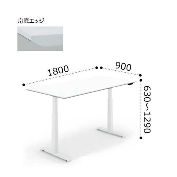 コクヨ シークエンス SEQUENCE 昇降 テーブル ミーティング用 舟底エッジ 配線なし 天板スタンダードカラー ホワイト脚 ボタン操作 幅1800×奥行900×高さ630~1290ミリ DSE-LKF189MN-SW