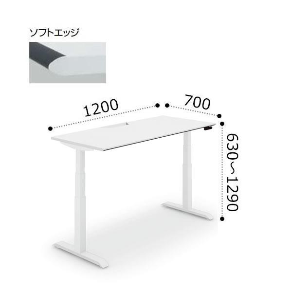 コクヨ シークエンス SEQUENCE 昇降 スタンダード テーブル ソフトエッジ 天板スタンダードカラー ホワイト脚 ボタン操作 幅1200×奥行700×高さ630~1290ミリ DSE-LSA1207M-SW