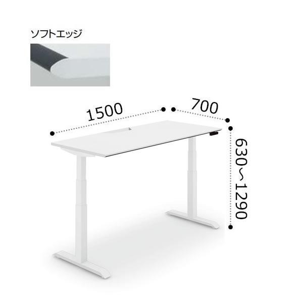 コクヨ シークエンス SEQUENCE 昇降 スタンダード テーブル ソフトエッジ 天板スタンダードカラー ホワイト脚 ボタン操作 幅1500×奥行700×高さ630~1290ミリ DSE-LSA1507M-SW