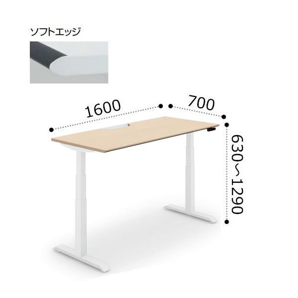 コクヨ シークエンス SEQUENCE 昇降 スタンダード テーブル ソフトエッジ 天板スタンダードカラー ホワイト脚 ボタン操作 幅1600×奥行700×高さ630~1290ミリ DSE-LSA1607M-SW