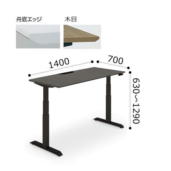 コクヨ シークエンス SEQUENCE 昇降 スタンダード テーブル 舟底エッジ 天板ハイグレードカラー ブラック脚 ボタン操作 幅1400×奥行700×高さ630~1290ミリ DSE-LSF1407M-6A