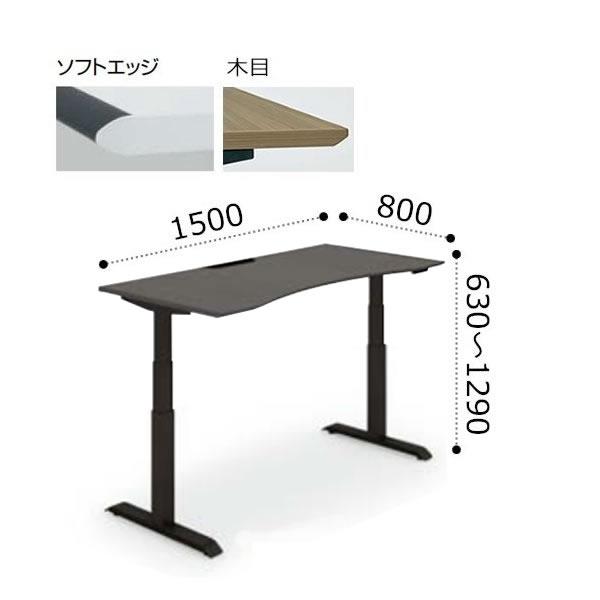 コクヨ シークエンス SEQUENCE 昇降 ウイング テーブル ソフトエッジ 天板ハイグレードカラー ブラック脚 ボタン操作 幅1500×奥行800×高さ630~1290ミリ DSE-LWA1508M-6A
