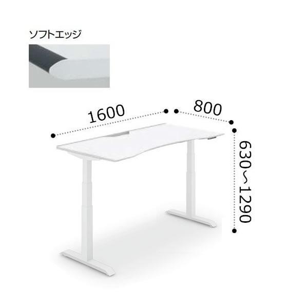 コクヨ シークエンス SEQUENCE 昇降 ウイング テーブル ソフトエッジ 天板スタンダードカラー ホワイト脚 ボタン操作 幅1600×奥行800×高さ630~1290ミリ DSE-LWA1608M-SW