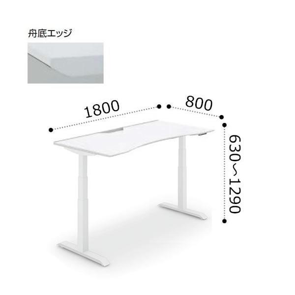 コクヨ シークエンス SEQUENCE 昇降 ウイング テーブル 舟底エッジ 天板スタンダードカラー ホワイト脚 ボタン操作 幅1800×奥行800×高さ630~1290ミリ DSE-LWF1808M-SW