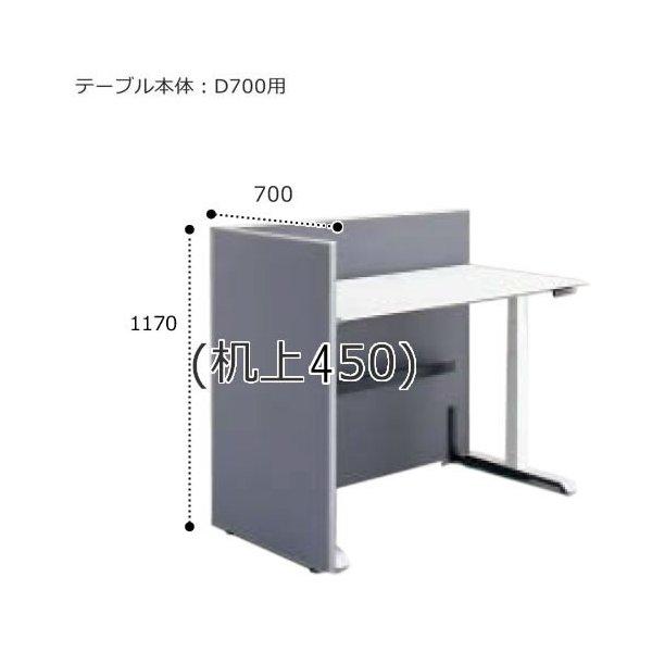 コクヨ シークエンス SEQUENCE 昇降 テーブル ワイヤリング パネル エンド GCクロスタイプ 高さ1170×奥行700用 L側 【お客様組立】DSED-LCEL0711