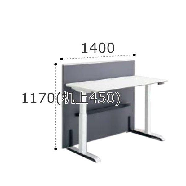 コクヨ シークエンス SEQUENCE 昇降 テーブル ワイヤリング パネル フロント 片面 GCクロスタイプ 高さ1170×幅1400ミリ 【お客様組立】DSED-LSF1411