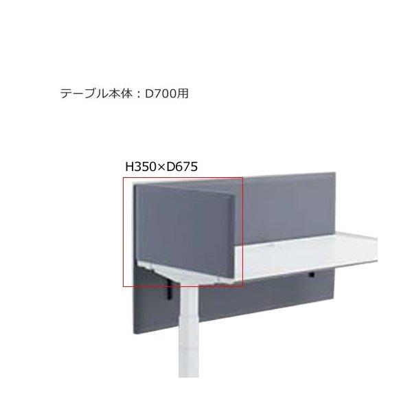 コクヨ シークエンス SEQUENCE 昇降 テーブル デスクトップ パネル フルサイド GCクロスタイプ 高さ350×奥行700用×奥行675ミリ 【お客様組立】DSEV-LCS0703