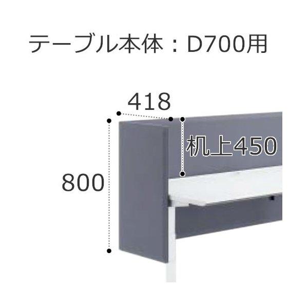 コクヨ シークエンス SEQUENCE 昇降 テーブル デスクトップ パネル サイド HSNクロスタイプ 高さ800(机上450)×奥行700用×奥行418ミリ R側 【お客様組立】DSEV-LCSR0408-
